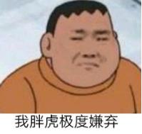 嫌弃.png