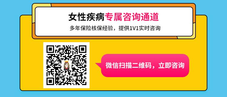女性疾病专属咨询通道.png